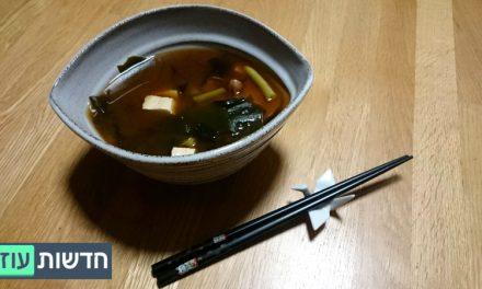מתכון לסיר מרק מיסו יפני